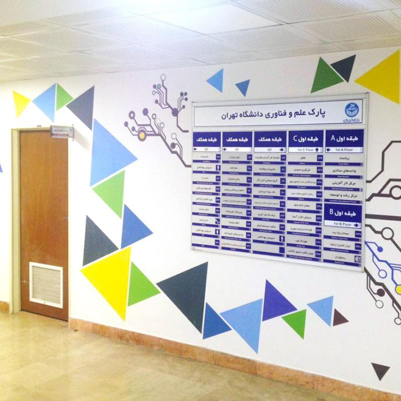 چاپ کاغذ دیواری سفارشی | دانشگاه تهران