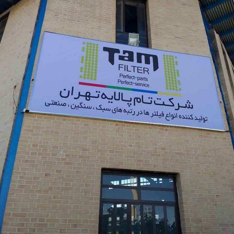 شرکت تام پالایه تهران فلکسی