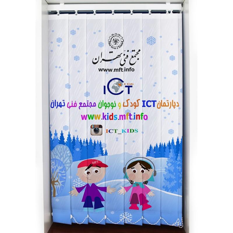 چاپ پرده لوردراپه | مجتمع فنی تهران | تهران شریعتی