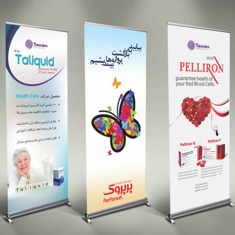 طراحی تبلیغاتی | طراحی استند