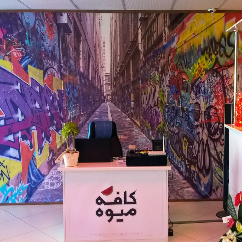 چاپ کاغذ دیواری سفارشی | کافه میوه | تهران مطهری